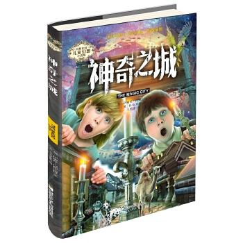内斯比特儿童幻想小说:神奇之城 风靡全球百余年的魔幻经典, 《哈利·波特》《魔戒》《纳尼亚传奇》的魔法启蒙
