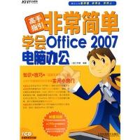 【RT5】非常简单学会Office 2007电脑办公(CD) 一线工作室著 北京科海电子出版社 97878948770