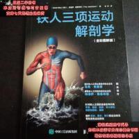 【二手旧书9成新】铁人三项运动解剖学(全彩图解版)9787115448361