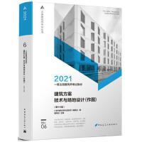 一级注册建筑师考试教材 6 建筑方案 技术与场地设计 作图 第十六版 2010年版