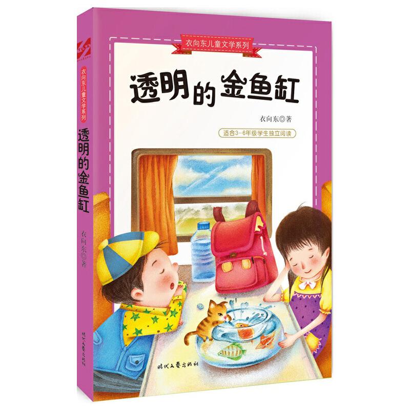 透明的金鱼缸 真正属于孩子的书,故事里的孩子在成长,读故事的孩子一起成长。