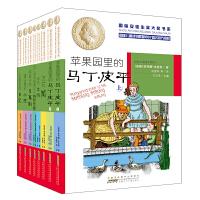 国际安徒生奖大奖书系(文学作品系列第二辑 共8册)