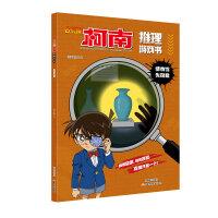 名侦探柯南漫画推理游戏书之博物馆失窃案 思维逻辑训练书青少年小学生课外阅读动漫周边儿童读物故事书籍