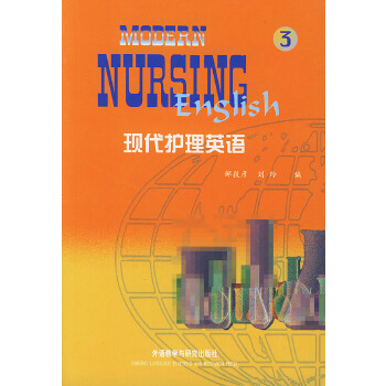 现代护理英语(3)