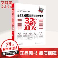 中国水利水电出版社 系统集成项目管理工程师考试32小时通关 中国水利水电出版社