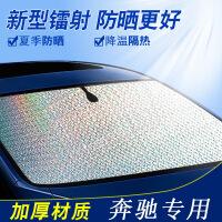 奔驰C200L GLC260 B200 E200L GLA220GLK汽车遮阳挡板防晒隔热帘