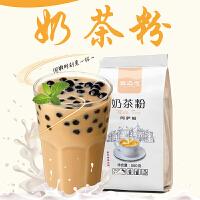阿萨姆奶茶粉500g 抹茶原味大袋装速溶珍珠奶茶粉