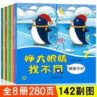 【包邮】全8册睁大眼睛找不同3-6岁幼儿益智游戏2-3-4-5-7-8-9-10周岁培养孩子专注力思维训练智力开发图书籍大家来找茬找不一样的书