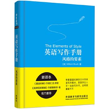 英语写作手册:风格的要素(新译本) 常春藤盟校康奈尔大学英语写作教材,美国学生人手一本的写作书,全球销量逾千万,美国《纽约时报》、《华尔街日报》学习类畅销书榜首。《夏洛的网》作者E. B. 怀特的写作手册!