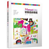 软装色彩教程(软装设计教程姐妹篇震撼上市,软装设计必备从业宝典。从色彩基础到摆场法则,从色彩情绪分析到案例应用,还有色