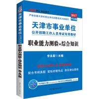 中公2017天津市事业单位考试用书职业能力测验+综合知识