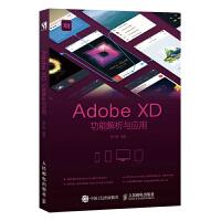 Adobe XD功能解析与应用