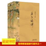 庄子�Q� 2021版(全两册)