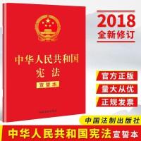 中华人民共和国宪法(2018年新修订版 宣誓本 32开红皮烫金) 中国法制出版社