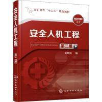 安全人机工程 第2版 化学工业出版社