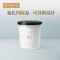 网易严选 抑菌防霉从除湿开始,可替换防潮防霉除湿桶