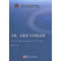 人格、人格权与中国民法典