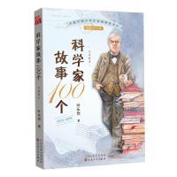 科学家故事100个(3):1801年-1860年[注音版]