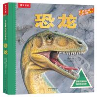 趣味科普立体书-恐龙