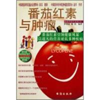 【旧书二手书9成新】番茄红素与肿瘤 伊利亚,姚铭 9787801413376 台海出版社
