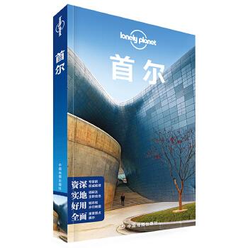 孤独星球Lonely Planet旅行指南系列:首尔除了吃吃吃买买买,原来首尔还有这么多不为人知的精彩!