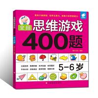 全脑思维游戏400题 5-6岁