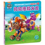 汪汪队立大功儿童安全救援漫画故事书(第2辑) :狗狗拯救火龙