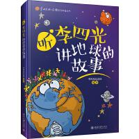 听李四光讲地球的故事