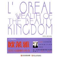 【旧书二手书9成新】《欧莱雅美容王国的财富传奇》 李野新,周俊宏 9787213042515 浙江人民出版社