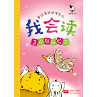 我会读・童话漫游:丑小鸭历险记(仅适用PC阅读)