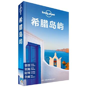 孤独星球Lonely Planet国际指南系列:希腊岛屿在碧蓝海水的拍打下,这些岛屿如同希腊播撒在爱琴海上的明珠。