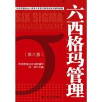 六西格玛管理 中国质量协会组织 编写,何桢 主编 中国人民大学出版社
