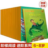 彩虹桥经典阶梯阅读・进阶系列(全30册)6-8岁儿童课外书