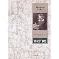 【旧书二手书9成新】 聆听贝多芬 傅光明,毕明辉 9787539636757 安徽文艺出版社