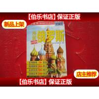 【二手9成新】带你漫游中国人必去景点 漫游俄罗斯 /*旅行指南编辑部 北京出版社
