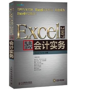 Excel 2007高效办公——会计实务(上一版畅销16万册,行业专家+Excel高手共同打造,因为专业,所以高效!)
