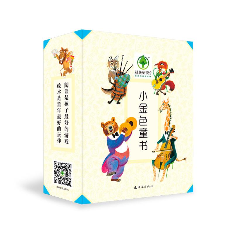 小金色童书(全六册) (美国兰登书屋经典品牌童书:由斯凯瑞、威廉姆斯、玛格丽特怀斯布朗等众多美国童书名家创作,畅销全球20亿册!陪伴了几代孩子的经典床头读物。耕林童书馆出品。)