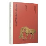 唐代北方问题与国际秩序(日本学者古代中国研究丛刊)