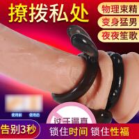 取悦男根锁紧环男用锻炼锁环精成人情趣性用品激情用具夫妻性工具