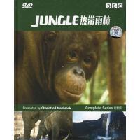 正版高清纪录片 BBC热带雨林 精装2DVD碟片光盘