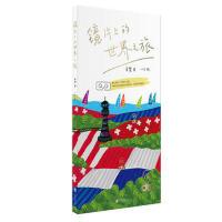 镜片上的世界之旅 姜 鹭著 王一竹绘 北京联合出版有限公司
