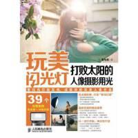 【旧书二手书9成新】玩美闪光灯――打败太阳的人像摄影用光 张马克 9787115345677 人民邮电出版社