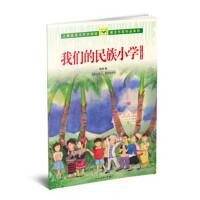 我们的民族小学 吴然儿童散文集(适合小学三、四年级)人教版语文同步阅读 课文作家作品系列