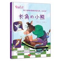 长角的小熊:孩子遇到问题就惊慌失措,怎么办?