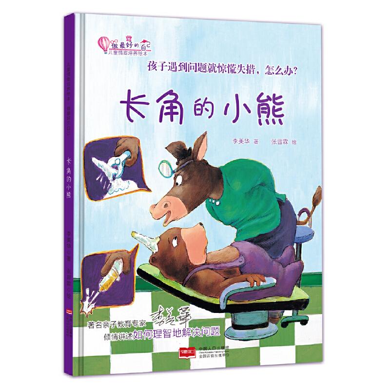 长角的小熊:孩子遇到问题就惊慌失措,怎么办? 台湾著名亲子教育专家李美华+台湾著名儿童插画家张晋霖联合创作。  把握儿童心灵成长关键点,培养孩子一生受益的幸福力。