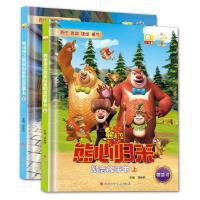 精装版 熊出没之熊心归来励志故事书 上全2册3-6岁幼儿童精装绘本图画书动画片儿童绘本故事书籍光头强熊大熊二漫画XmA