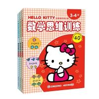 凯蒂猫学前必备数学思维训练(3册)