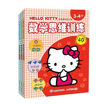 凯蒂猫学前必备数学思维训练(3册) 180余个Hello Kitty趣味思维游戏,培养13大数学能力,充分挖掘孩子大脑潜能,全面激发孩子数学天分!附赠凯蒂猫精美贴纸和活动卡片!