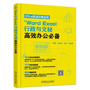 Word、Excel-行政与文秘高效办公必备(pdf+txt+epub+azw3+mobi电子书在线阅读下载)