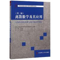 离散数学及其应用 大连理工大学出版社